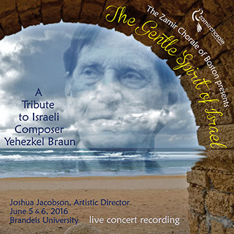 The Gentle Spirit of Israel 2016 CD cover